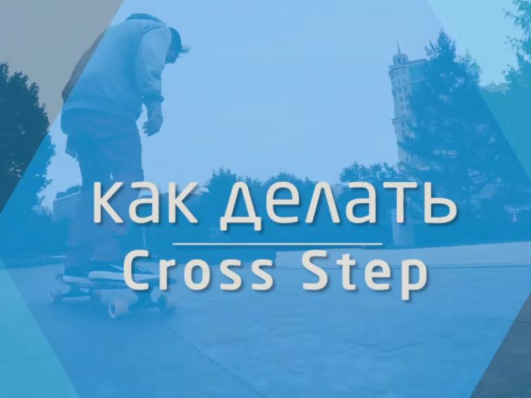 Как делать cross step на лонгборде. Видео урок.