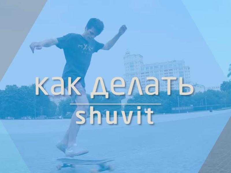 Как делать shuvit на лонгборде. Видео урок.