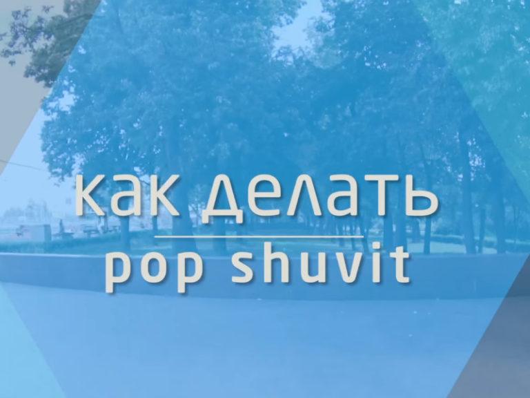 Как делать pop shuvit на лонгборде. Видео урок.