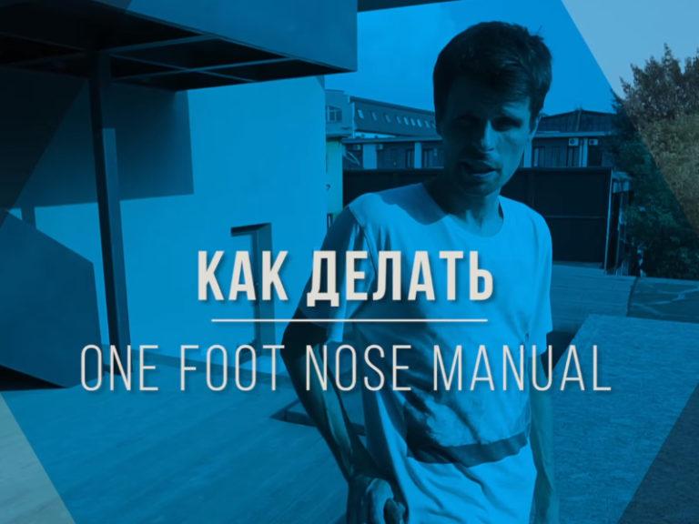 Как делать передний Manual на одной ноге на лонгборде. Видео урок.
