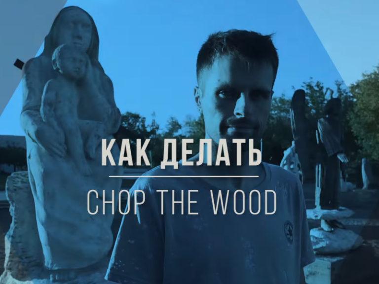 Как делать Chop the Wood на лонгборде. Дэнсинг. Видео урок.