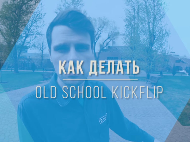 Как делать old school kickflip на лонгборде. Видео урок.
