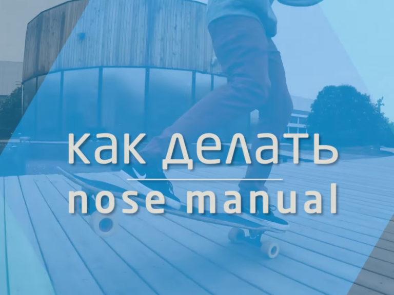 Как делать nose manual на лонгборде. Видео урок.