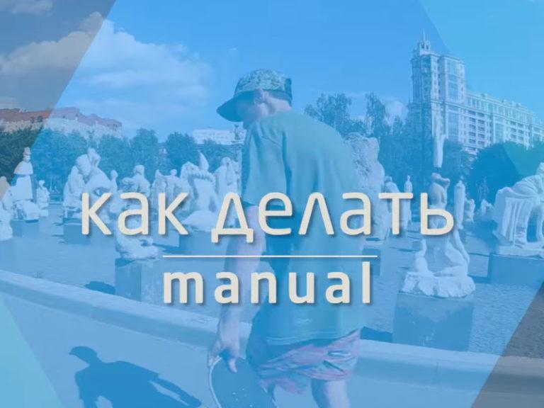 Как делать manual на лонгборде. Видео урок.