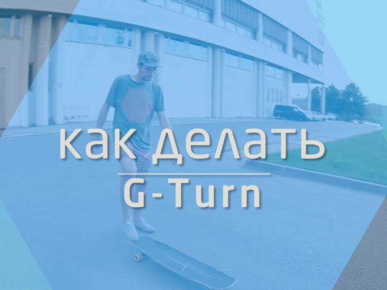 Как делать трюк G-Turn на лонгборде. Видео урок.
