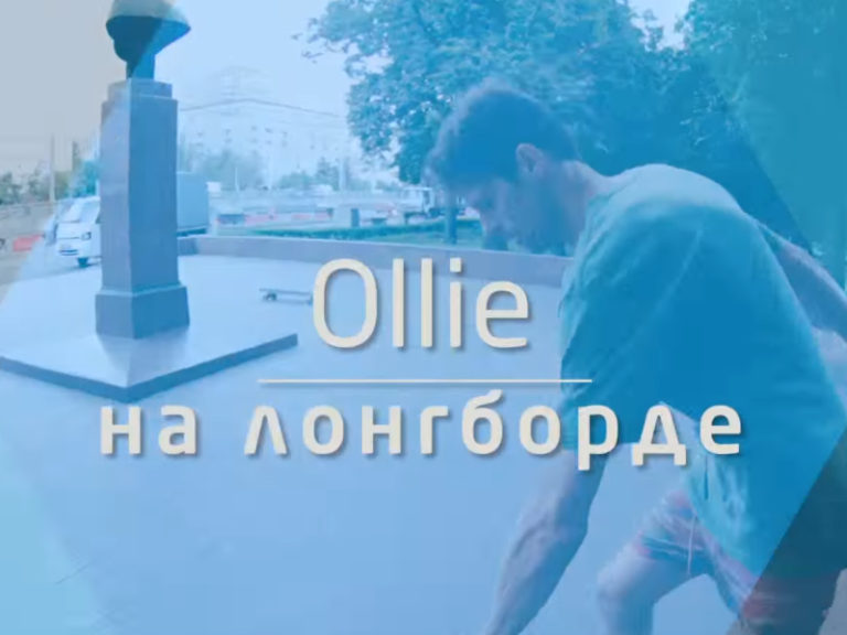 Как делать ollie на лонгборде. Видео урок.